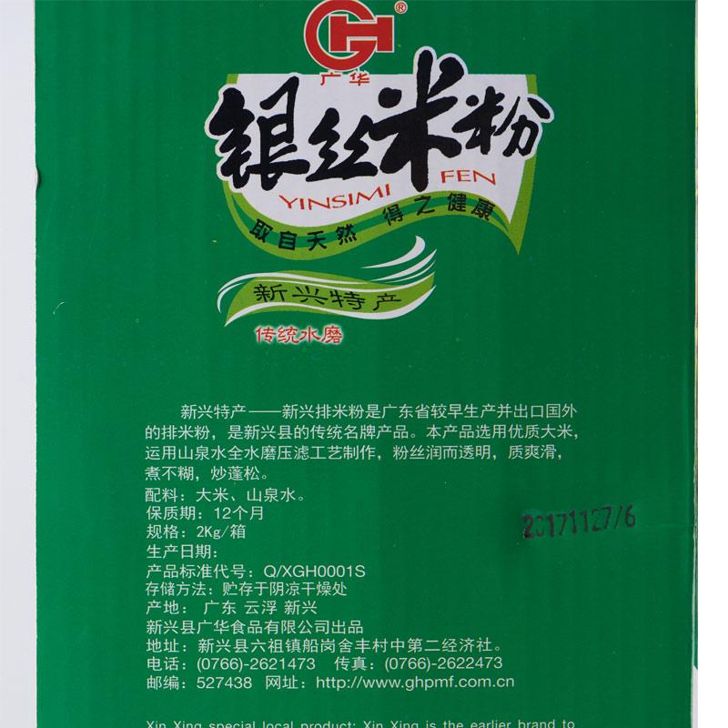 [广华]银丝米粉2kg礼盒装 天然米粉 广东米粉 排粉排米粉干米粉米线 新兴特产