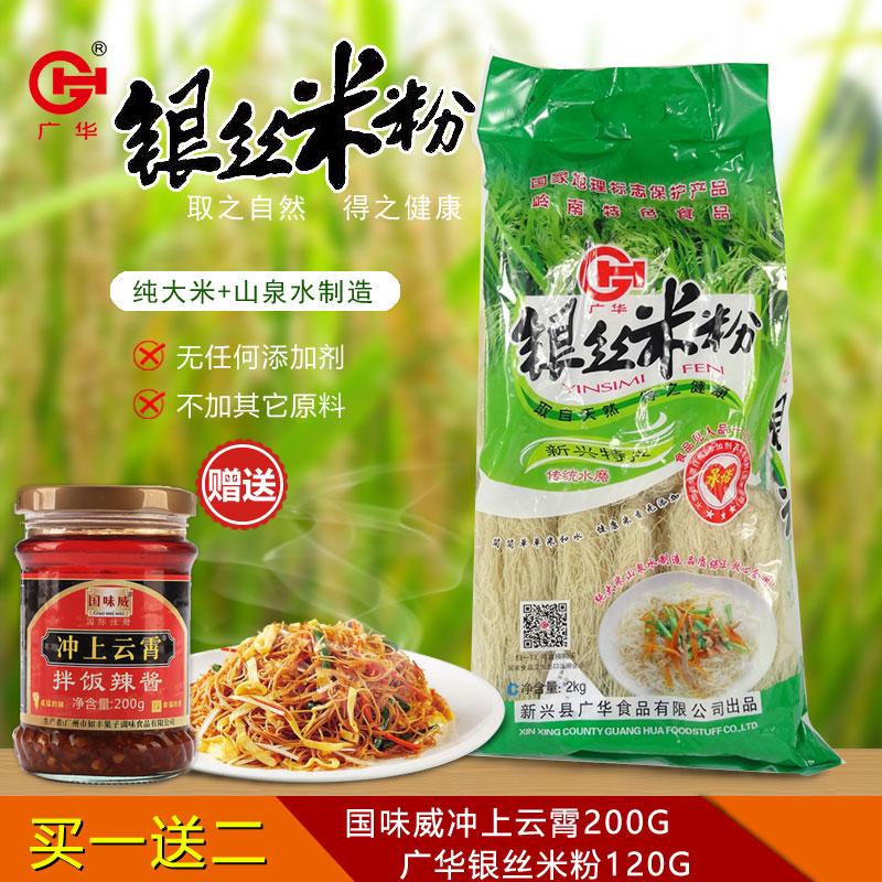 [广华]银丝米粉2kg袋装 天然米粉 广东米粉 排米粉干米粉米线 新兴特产