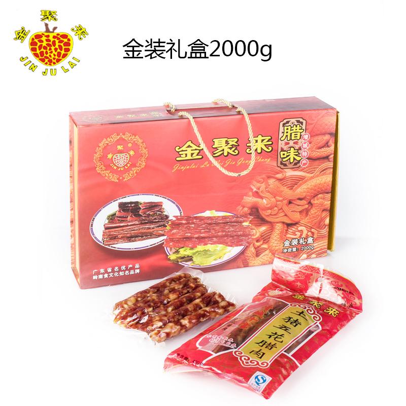 [金聚来]腊肠腊肉金装礼盒2000g 广式腊味 农家自制 正果一级腊肠 增城十宝 增城特产