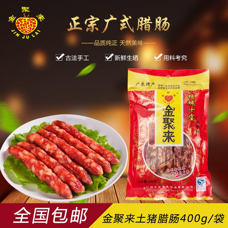 [金聚来]土猪腊肠400g袋装 广式腊味 农家自制 一级腊肠 增城十宝 增城特产
