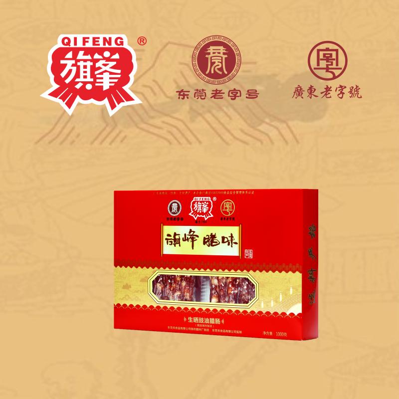 [旗峰]生晒豉油腊肠1000g盒装 腊味送礼佳品 广式腊味 东莞香肠烤肠