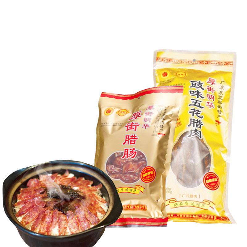 [明华]广式腊味煲仔饭套装 腊肠500g 腊肉500g 东莞厚街腊味 年货腊味 自制煲仔饭食材