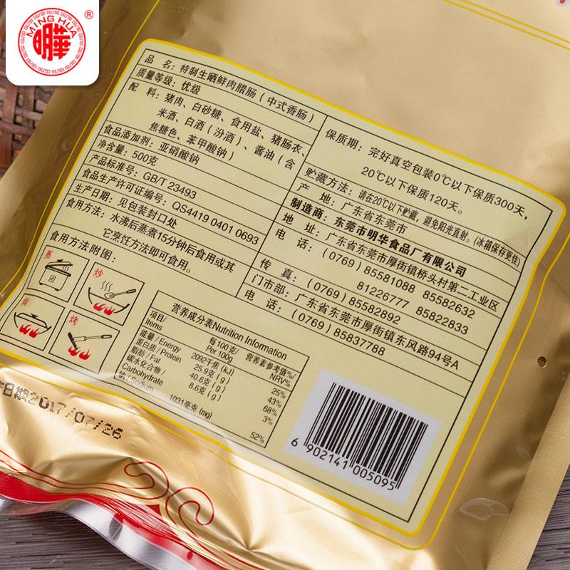[明华]生晒鲜肉腊肠500g 正宗广式腊味 年货腊味 煲仔饭腊肠