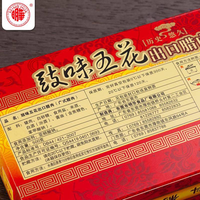 [明华]五花腊肉500g 正宗广式腊味年货腊味风味特产煲仔饭腊肉