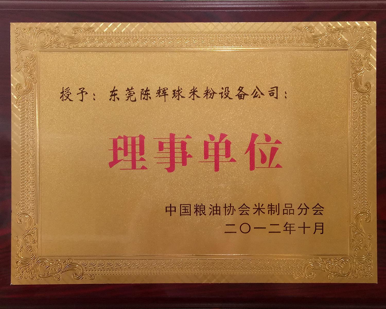 粮油协会米制品理事单位