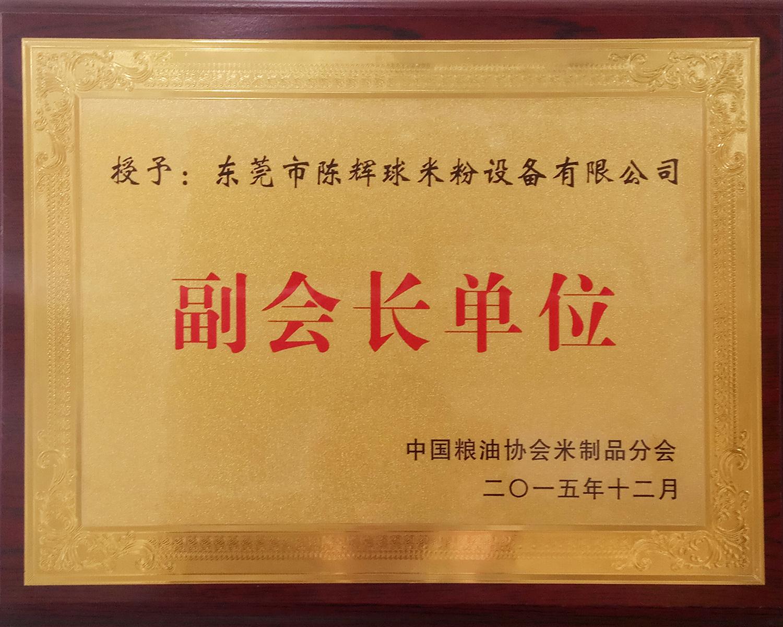 中国粮油协会米制品副会长单位