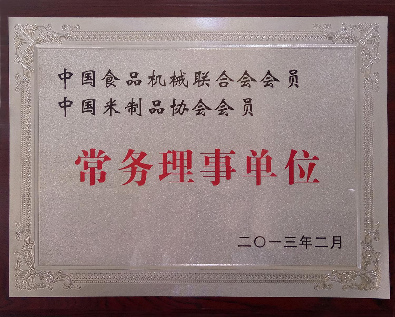 中国米制品协会常务理事单位
