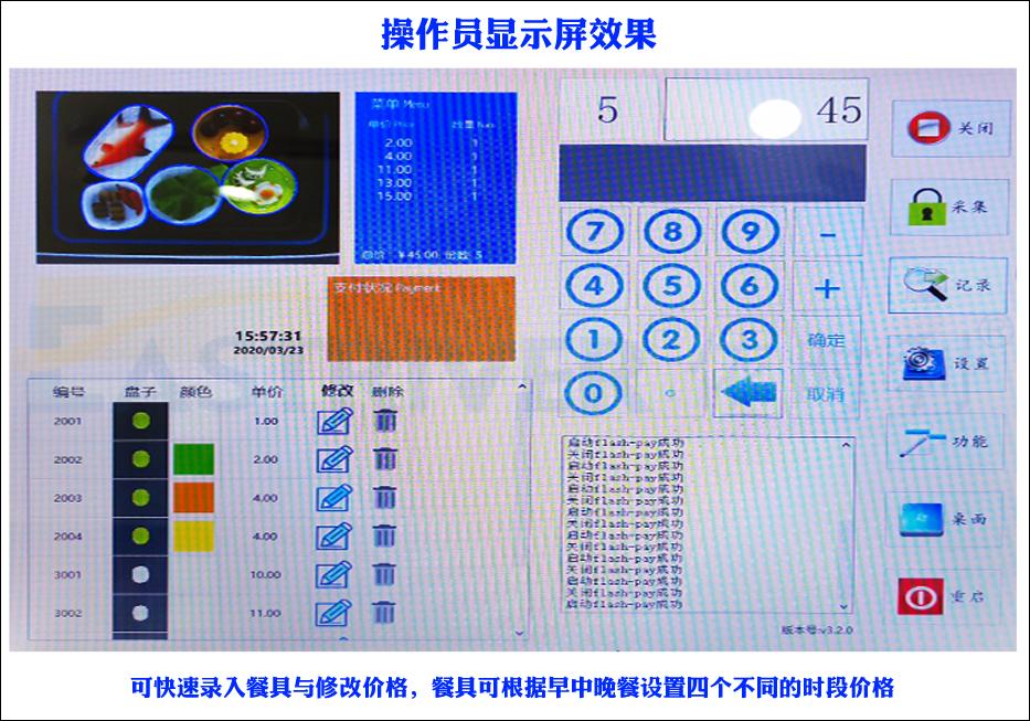 AI视觉识别餐台CT系列●产品软件2.jpg