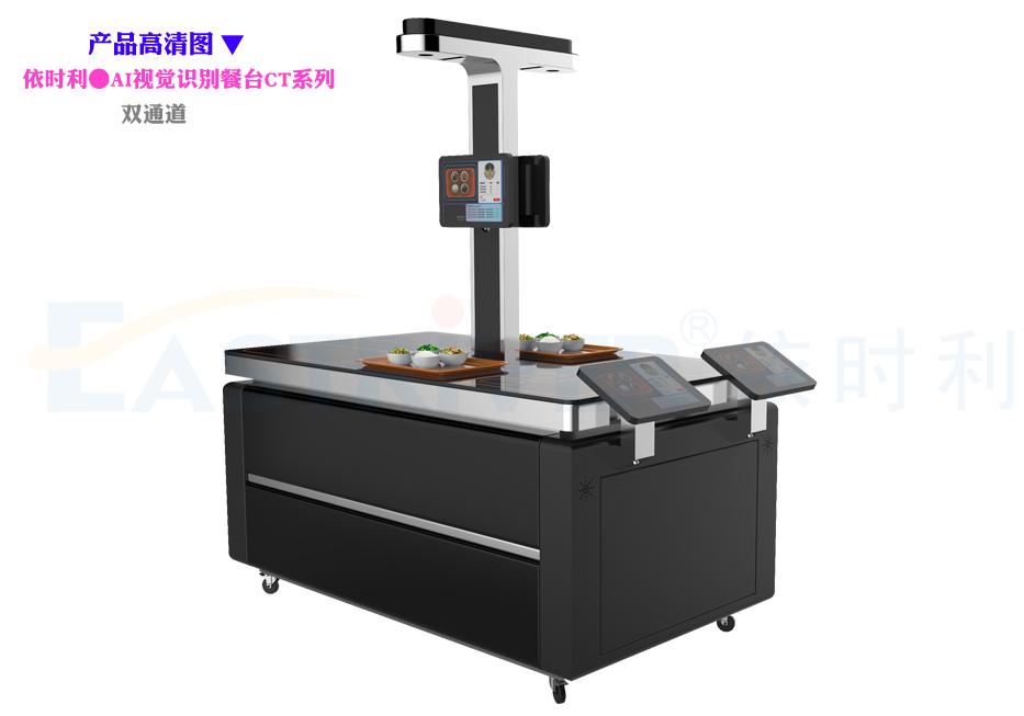 AI视觉识别餐台CT系列●产品图片2.jpg