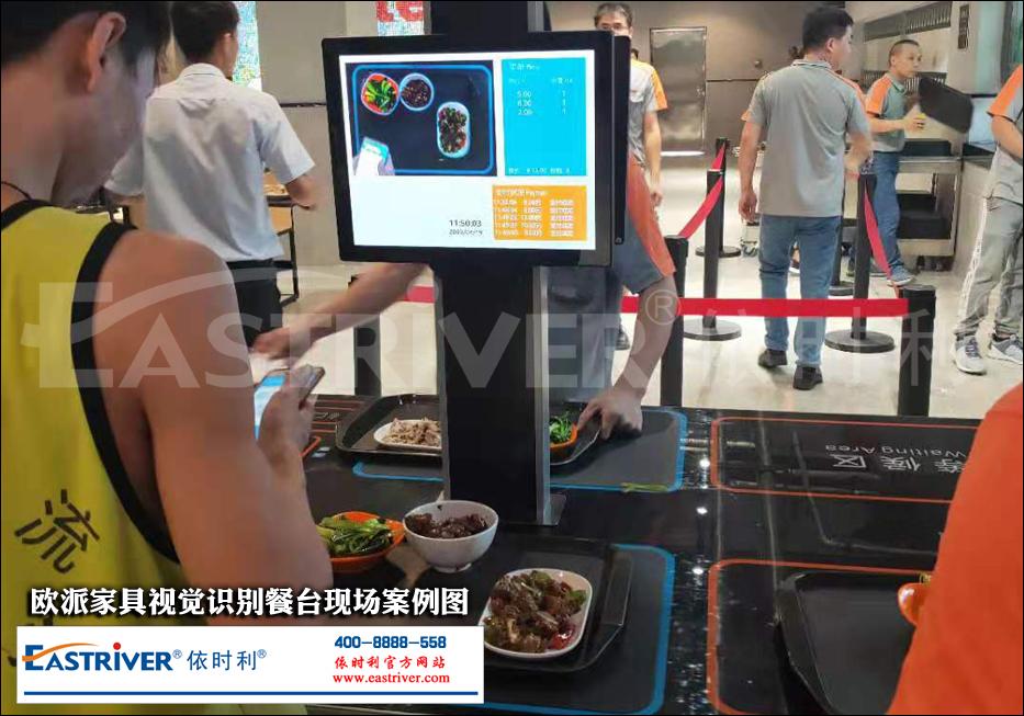 12-AI视觉识别餐台CT系列●客户案例4.jpg