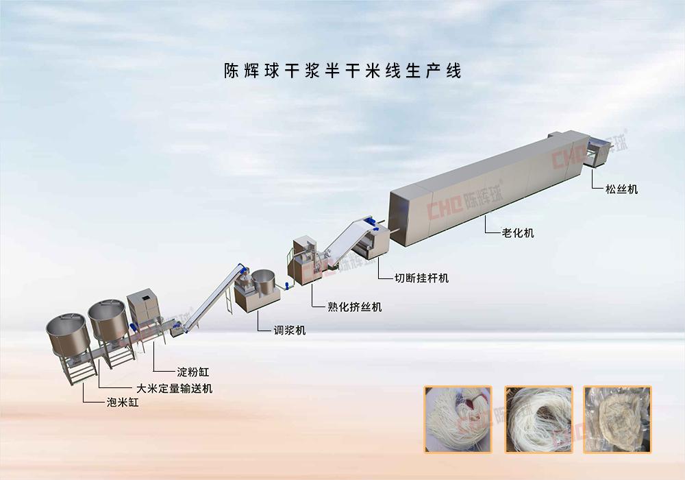干浆米线(半干)生产线