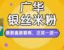 广东老字号,广华银丝手工水磨米粉,下单就送香辣萝卜!