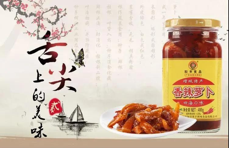 """【买1送2,分享拿奖品】,如丰香辣萝卜名副其实的""""白饭清扫器""""开胃菜!"""