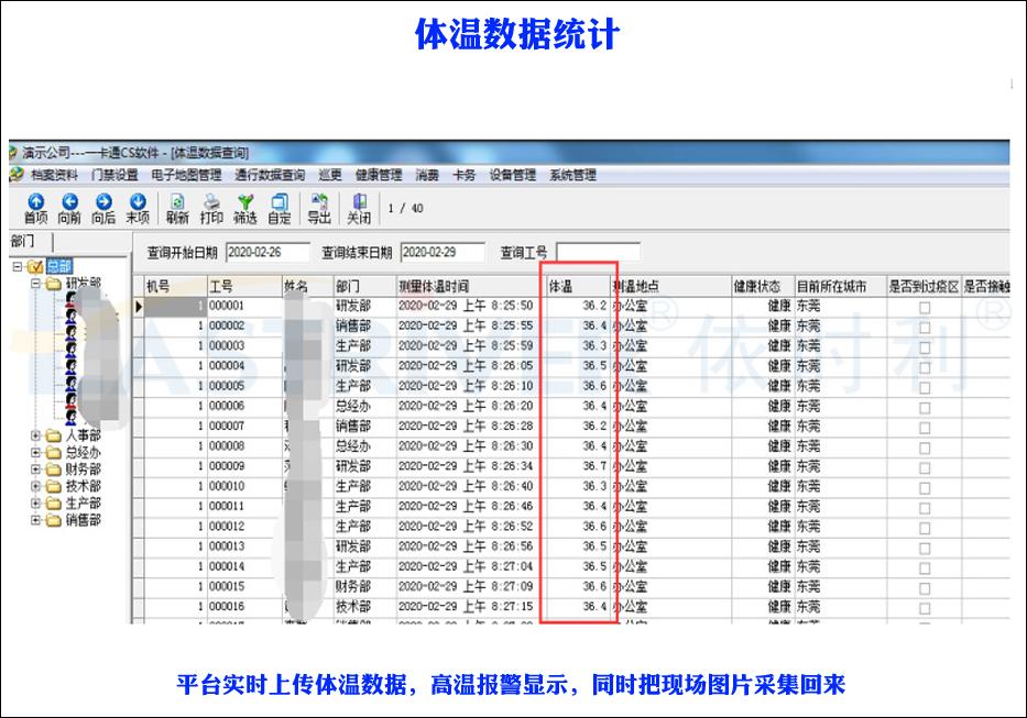9-AI红外测温人脸识别R系列●产品软件3.jpg