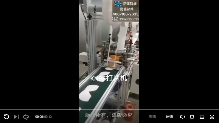 拓疆智能-KN95打片机