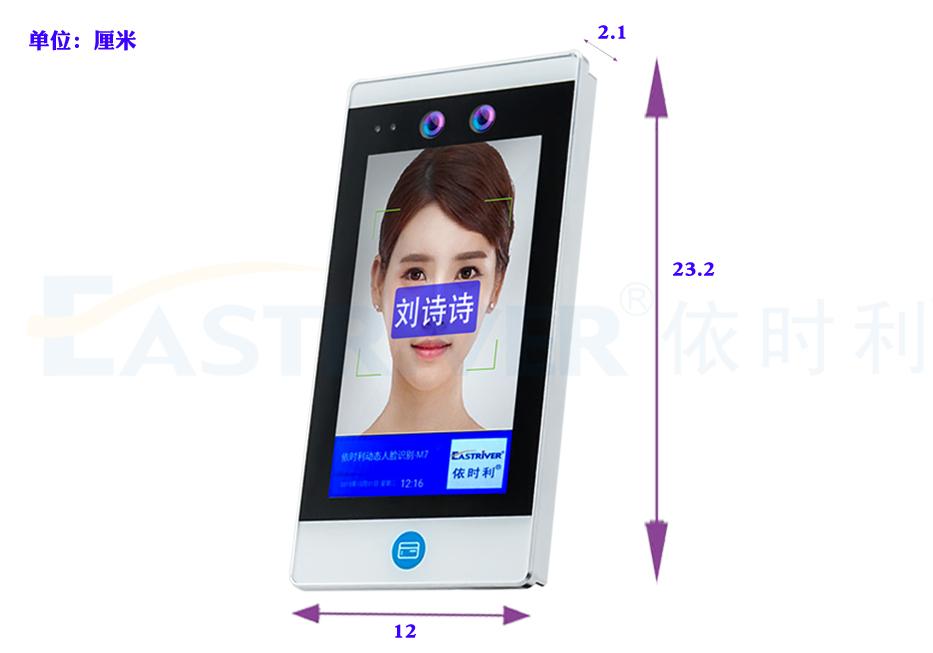 5-AI动态人脸考勤机M21系列●产品尺寸.jpg