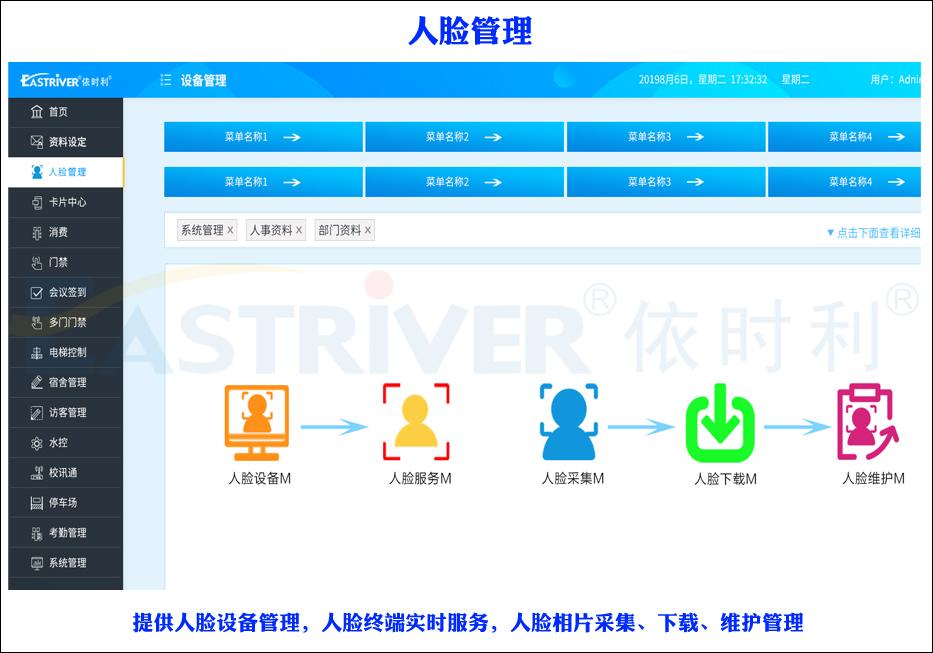 9-AI动态人脸考勤机M21系列●产品软件2.jpg