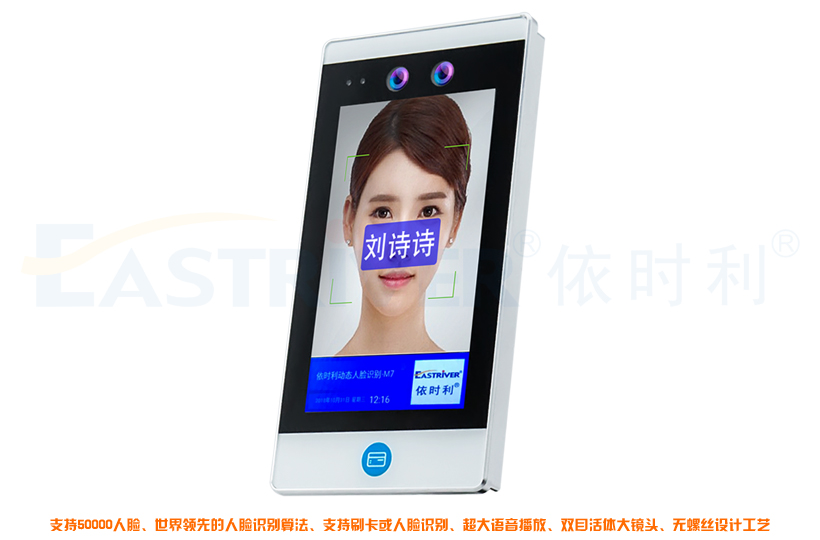 AI动态人脸考勤机M21系列