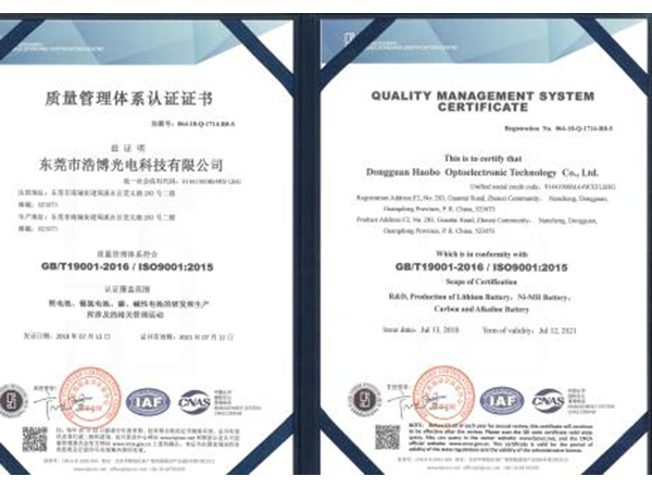 质量管理体系ISO9000