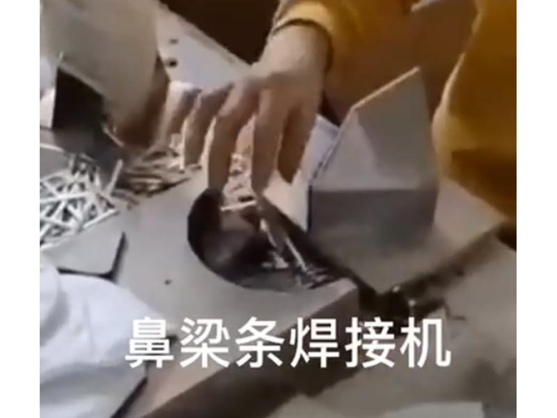 鼻梁条焊接机.png