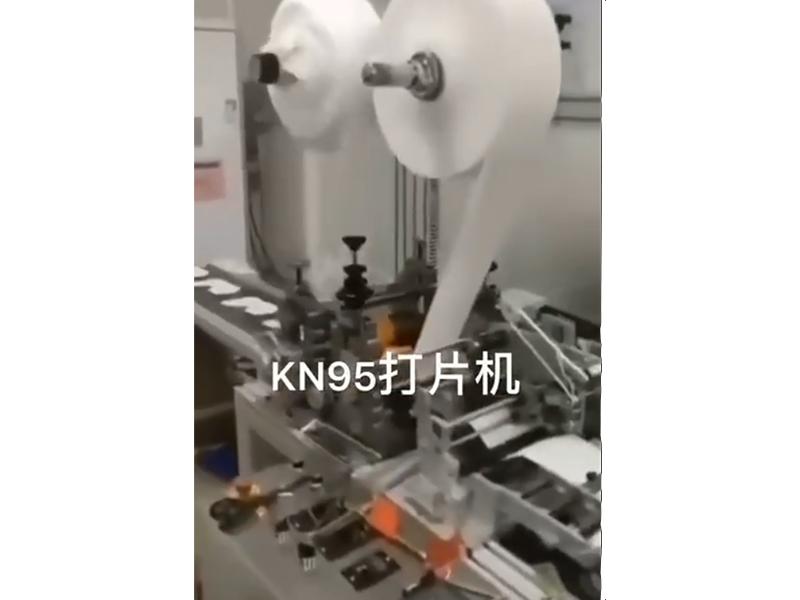 KN95打片机