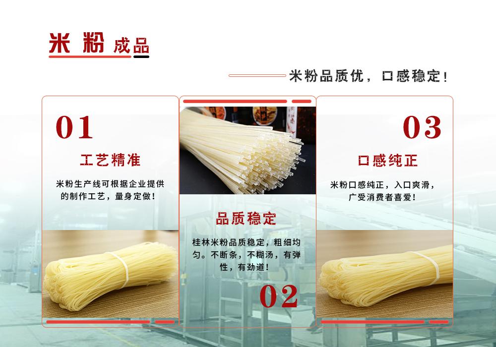 桂林干米粉生产线