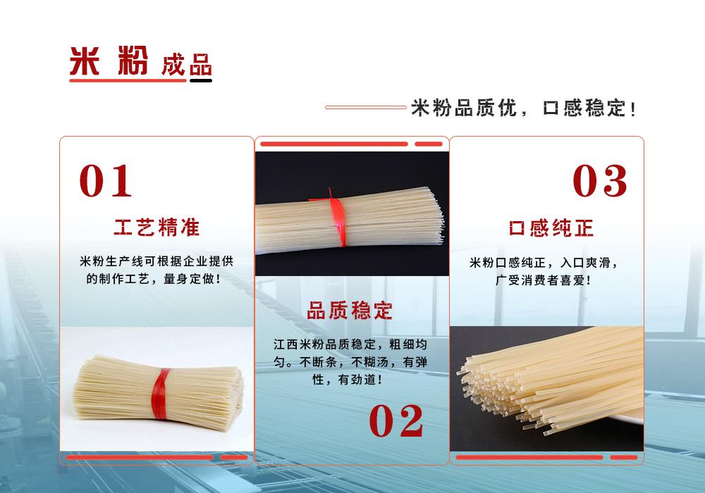 江西直条米粉生产线