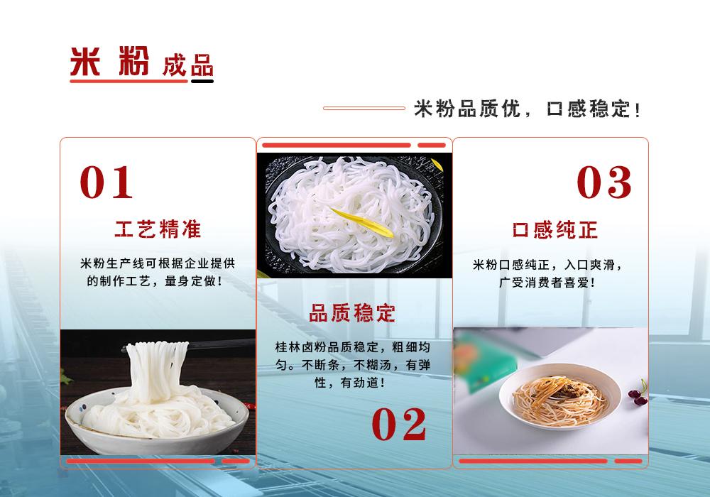 桂林卤粉生产线