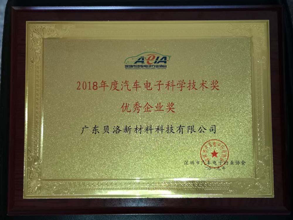 2018年度汽车电子科学技术奖优秀企业奖