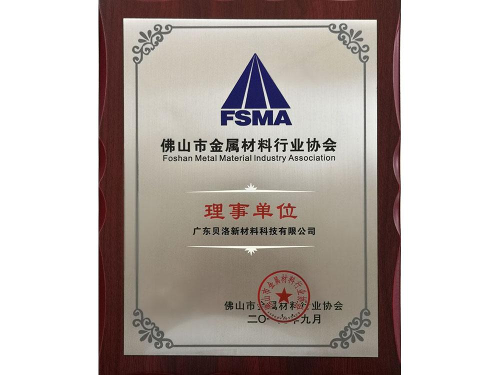 金属材料行业协会