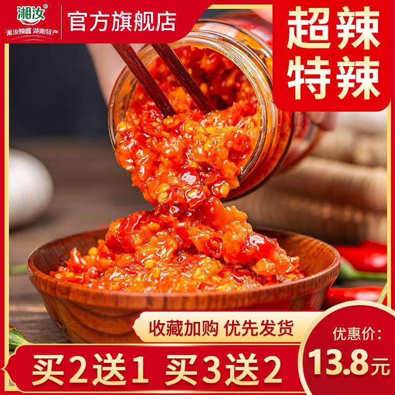 湘汝辣王之王228g蒜蓉辣椒醬湖南農家自制辣椒醬下飯開胃拌面醬