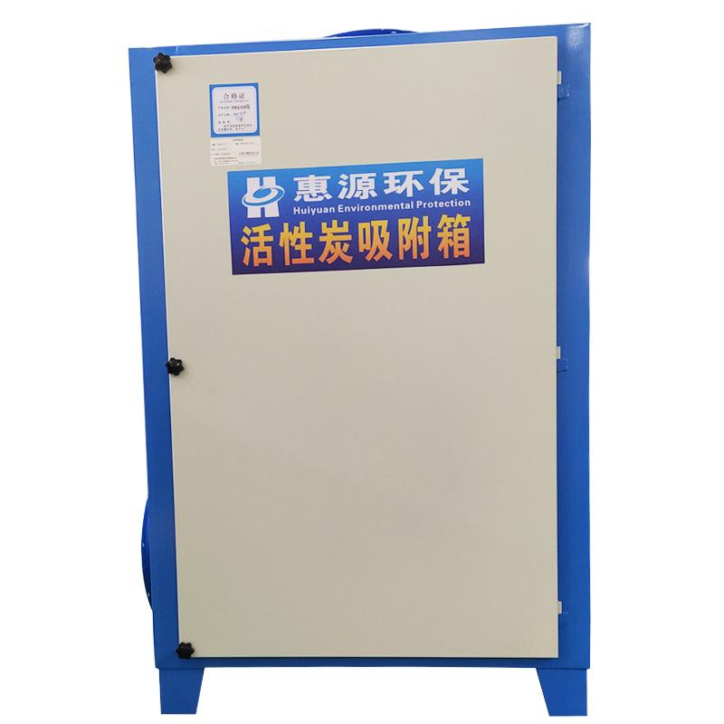 活性炭吸附箱设备