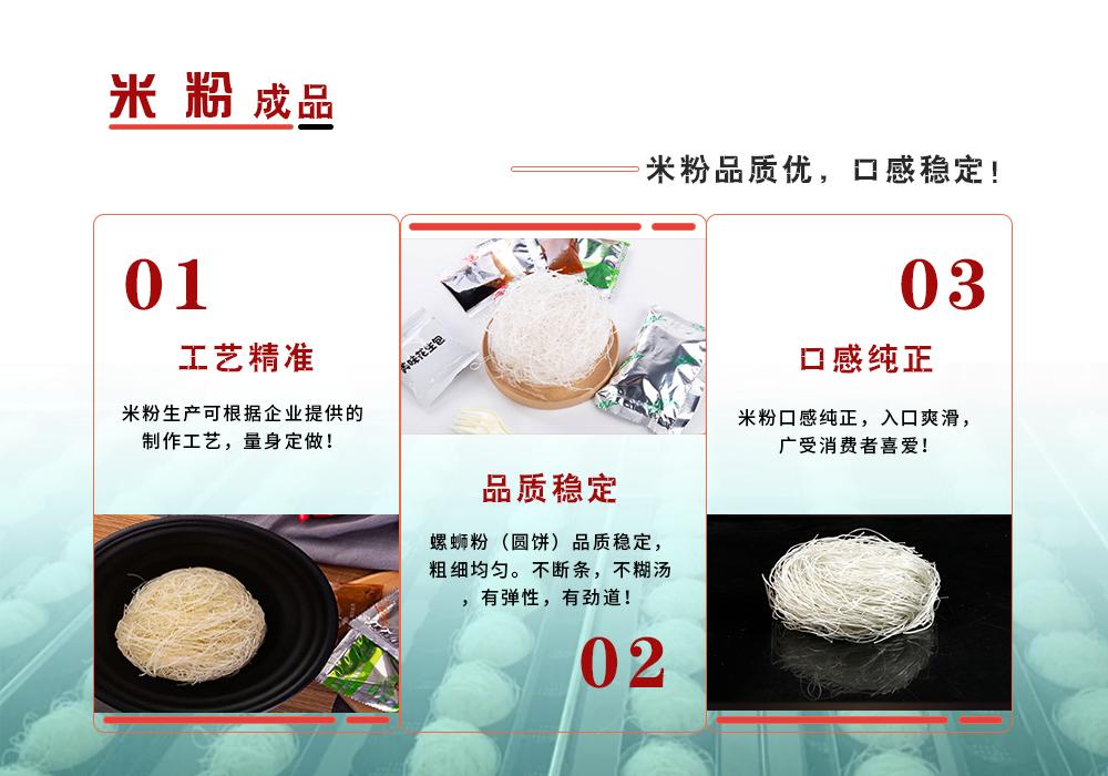 柳州螺蛳粉圆饼生产线