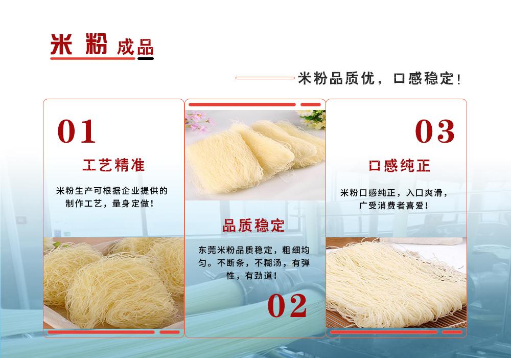 東莞米粉生產線