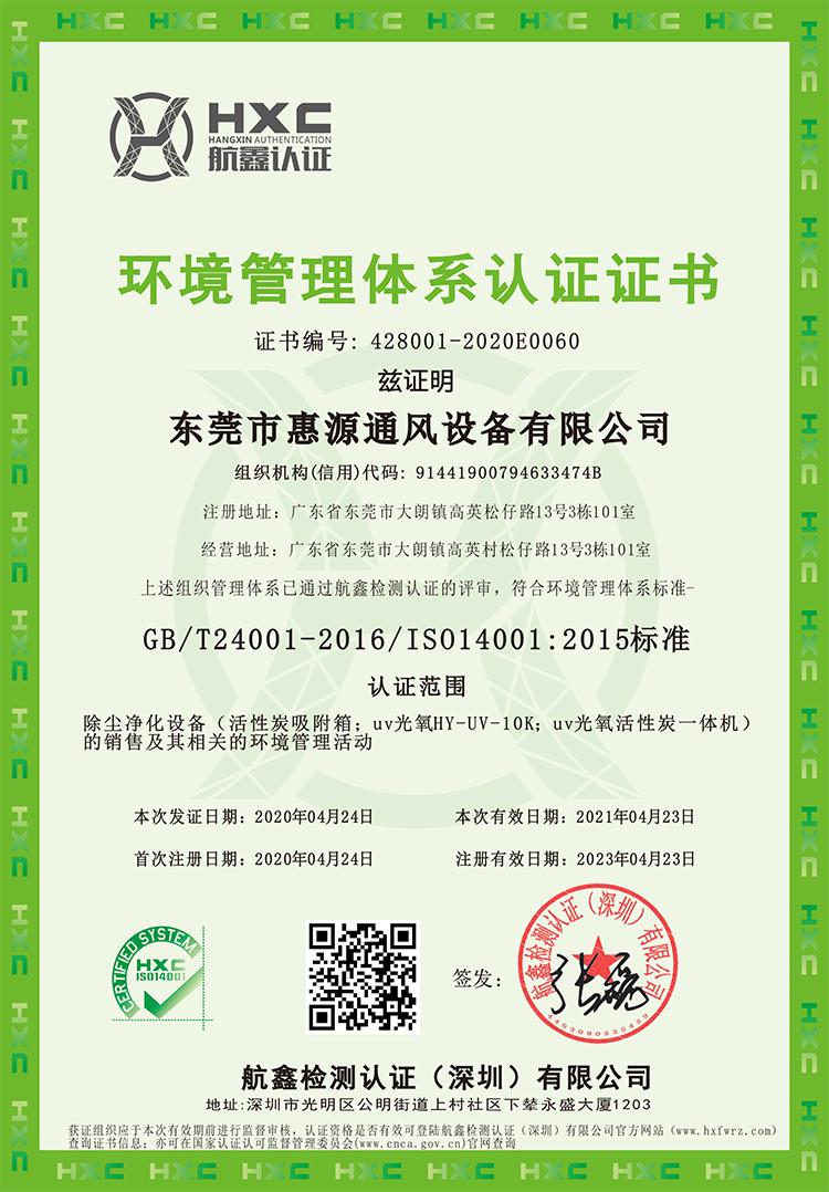 环境管理体系认证证书和质量管理体系认证证书