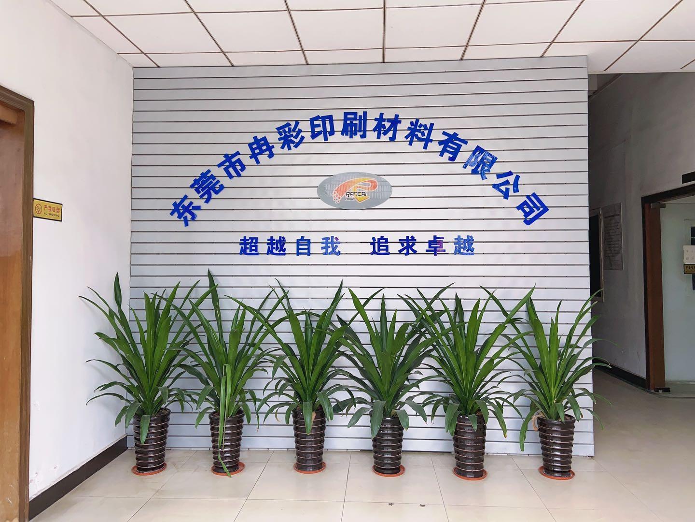 东莞市冉彩印刷材料有限公司
