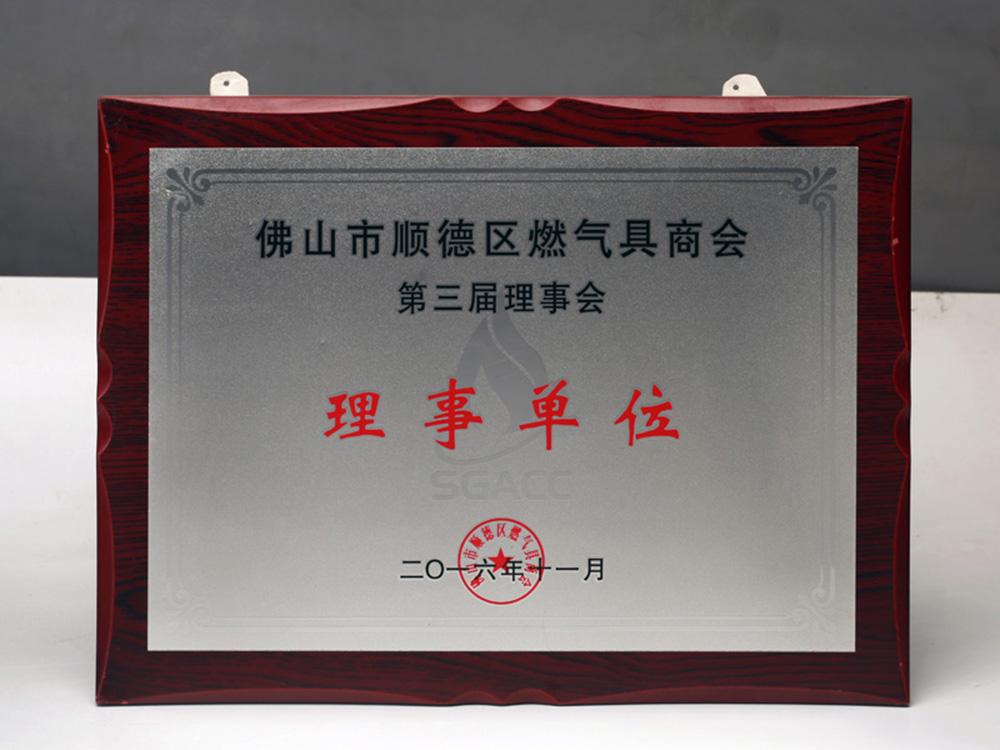 仏山市順徳ガス器具商工会議所の第3評議会のディレクターユニット