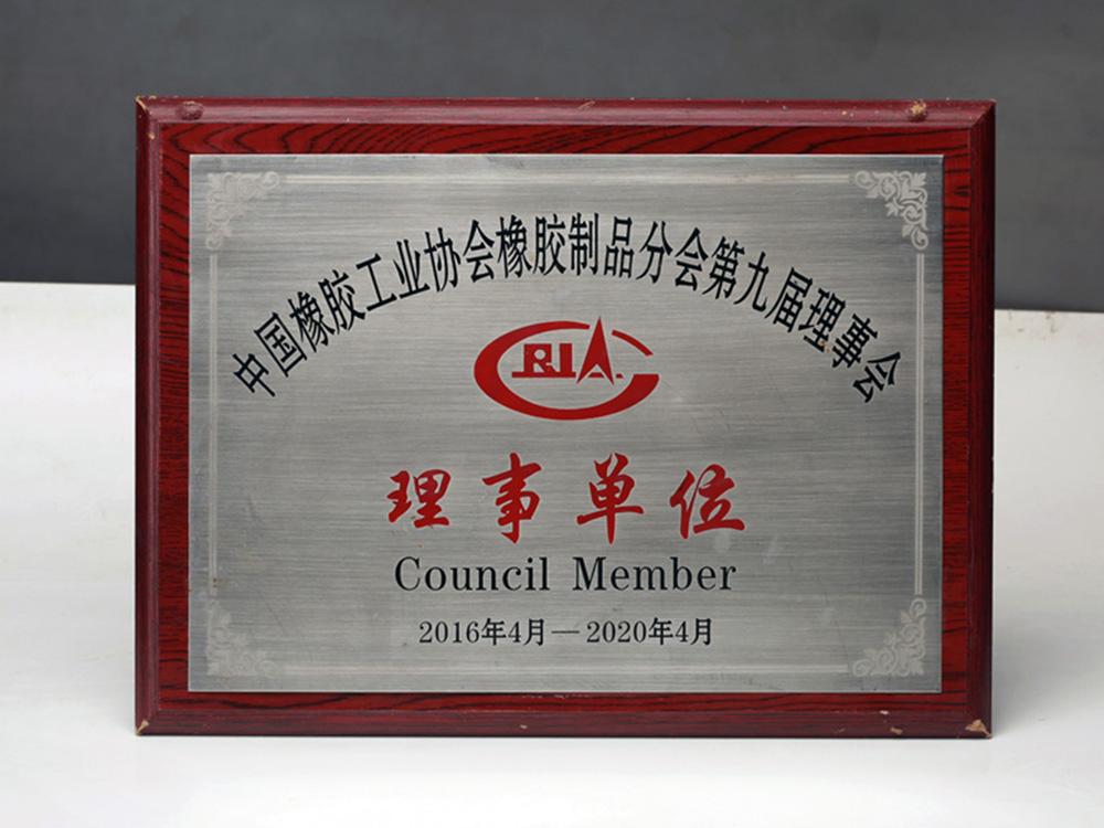 第9回中国ゴム工業会ゴム製品支部の評議員