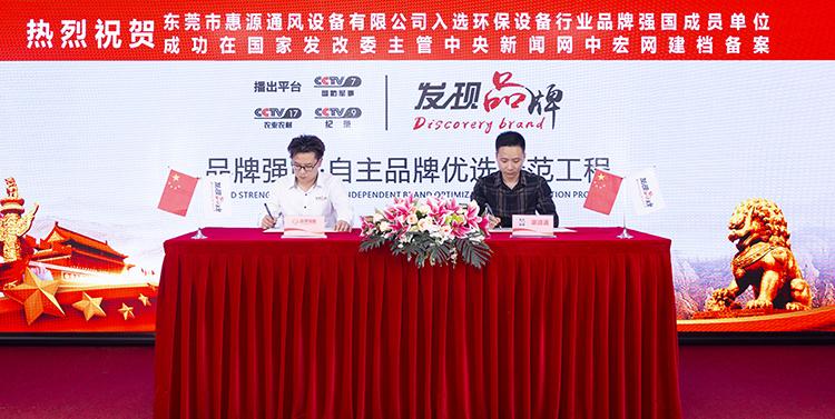 惠源通入选环保设备行业品牌强国成员单位现场签约仪式