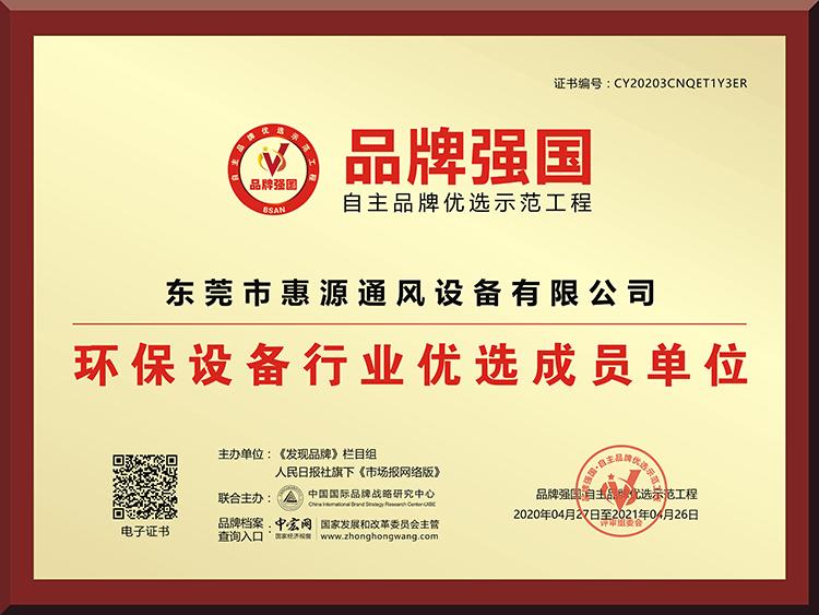 恭贺惠源通风设备有限公司荣获品牌强国环保设备行业优选成员单位