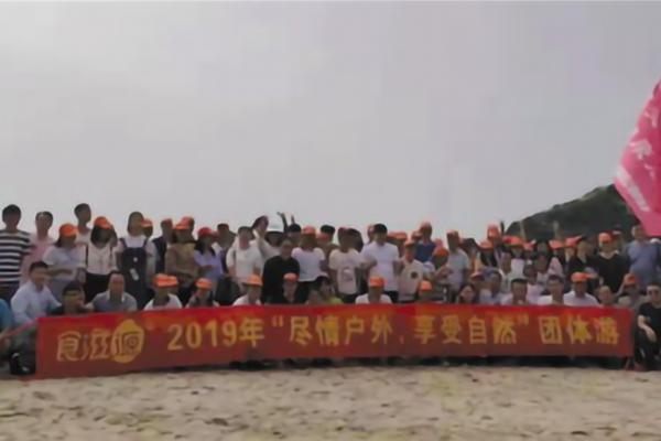 2019年全体员工户外旅游活动