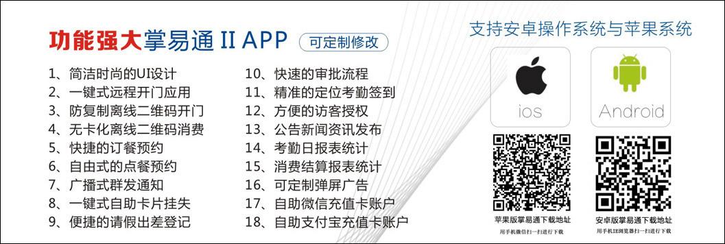 (2)依时利手机APP掌易通●功能特点.jpg