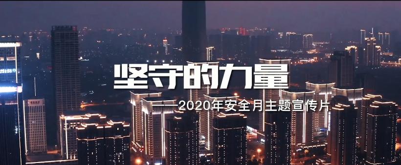 2020年應急宣傳片