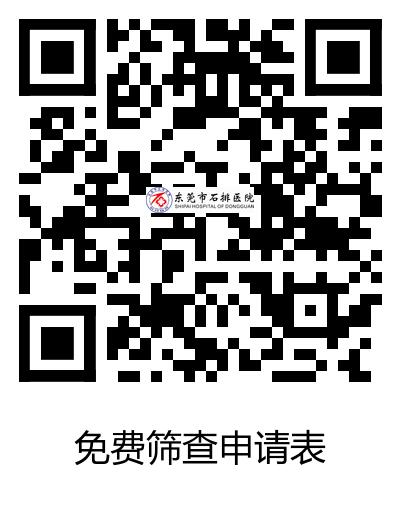 免费筛查申请表.png