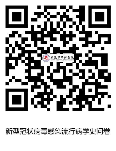 新型冠状病毒感染流行病学史问卷.png