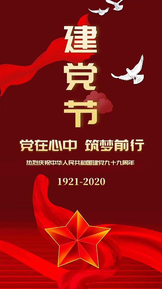 """7.1建党节丨好礼""""党""""不住!"""