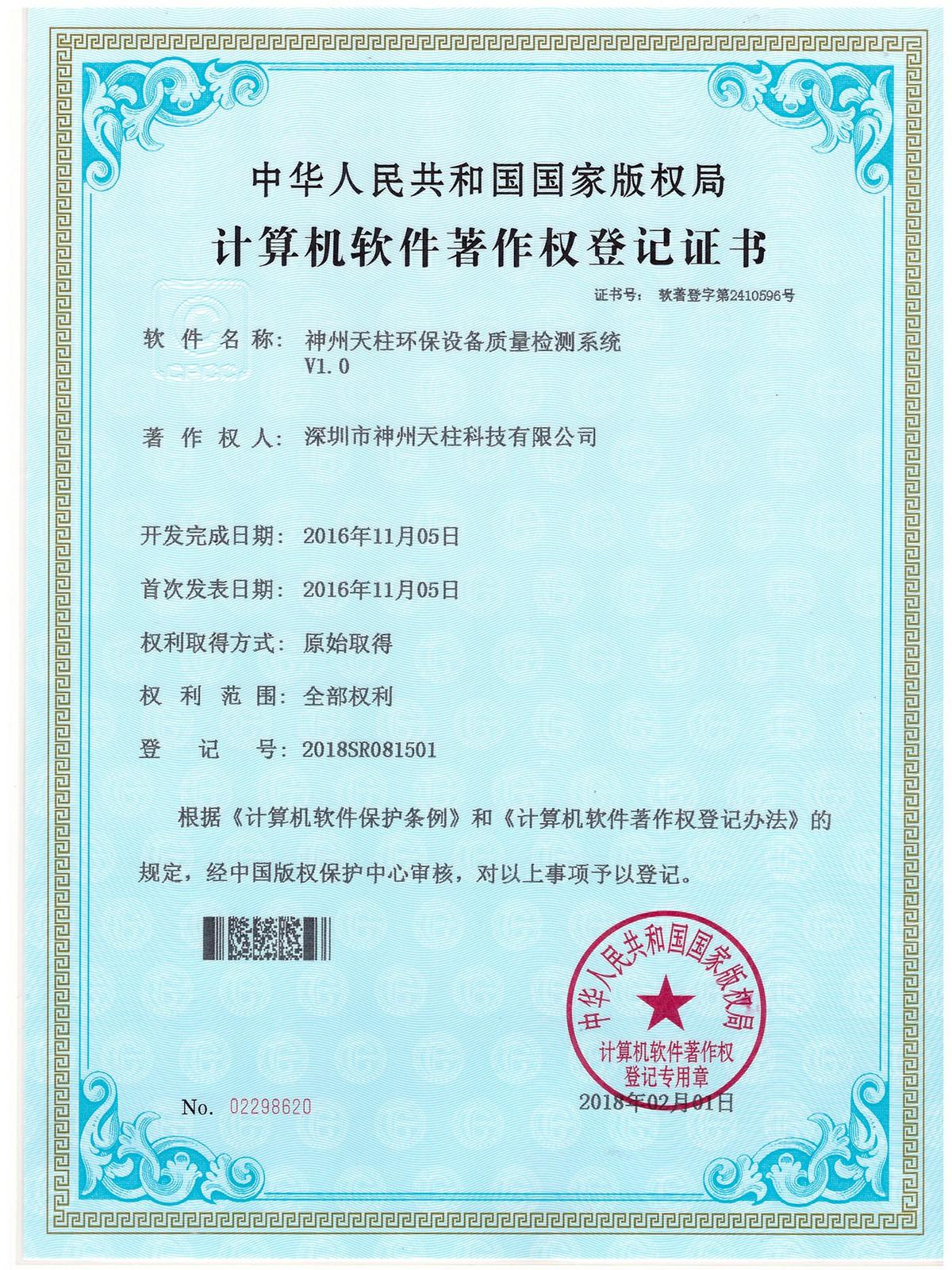 环保设备质量检测系统计算机软件著作权登记证书