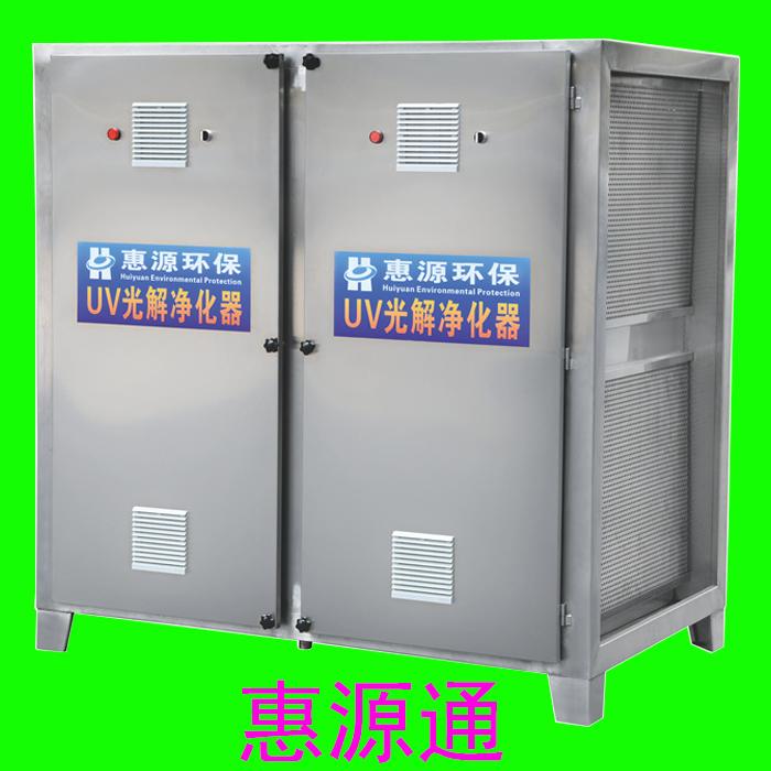 惠州市uv光解净化器多少钱一台