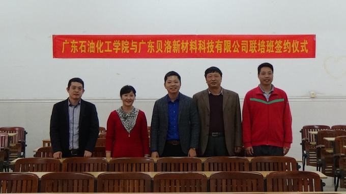 公司与广东石油化工学院举行产学研合作和联合培养人才班