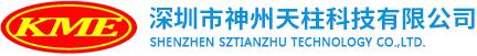 深圳市神州天柱科技有限公司